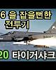 http://7-star.co.kr/data/apms/video/youtube/thumb-gvPR16od_SQ_80x100.jpg